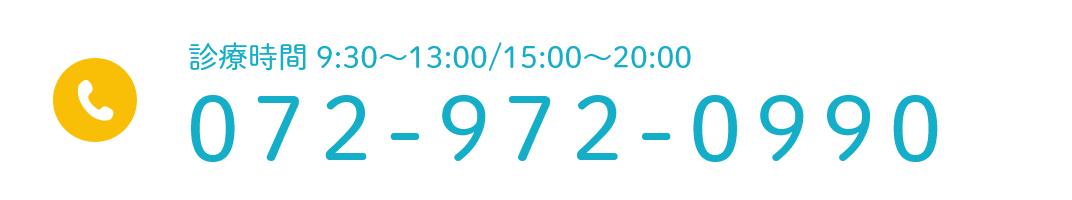 072-972-0990