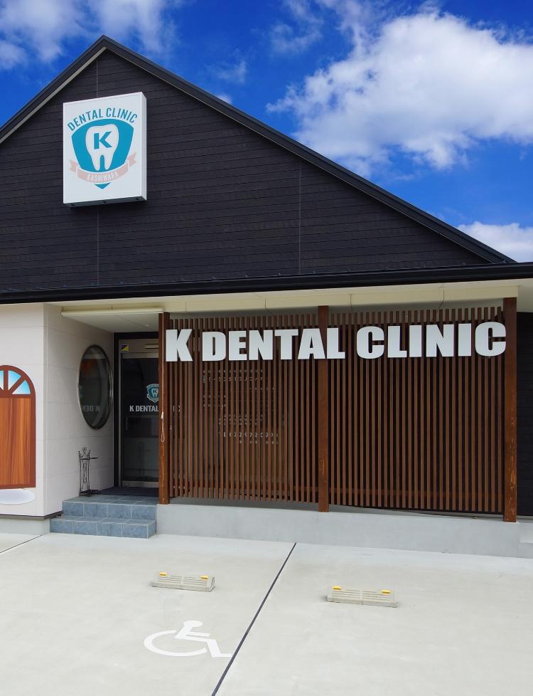 柏原市・法善寺の歯医者はケイデンタルクリニック